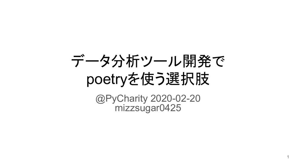 データ分析ツール開発で poetryを使う選択肢 @PyCharity 2020-02-20 ...