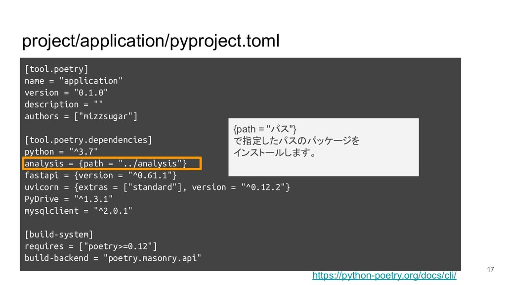 project/application/pyproject.toml [tool.poetry...