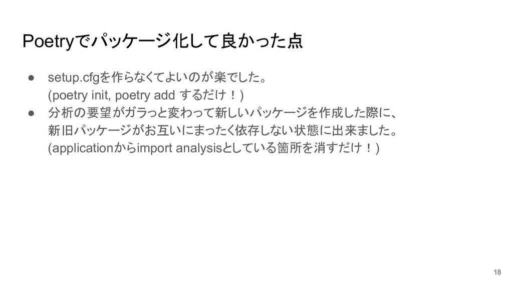 Poetryでパッケージ化して良かった点 ● setup.cfgを作らなくてよいのが楽でした。...