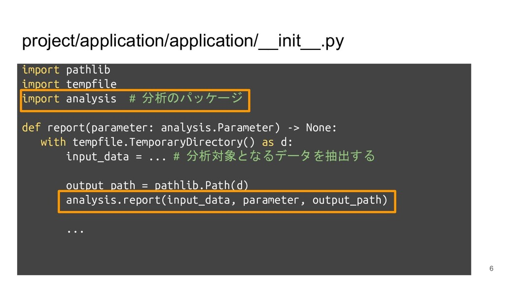 project/application/application/__init__.py imp...