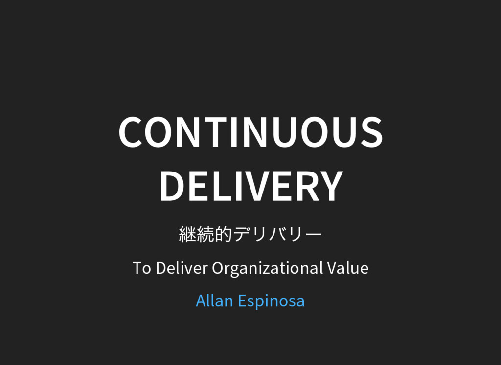 CONTINUOUS DELIVERY 継続的デリバリー To Deliver Organiz...
