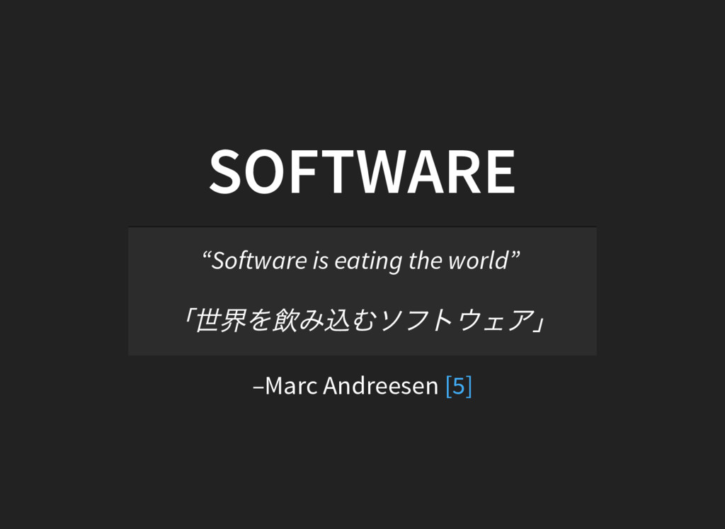 "SOFTWARE ""Software is eating the world"" 「 世界を飲み..."
