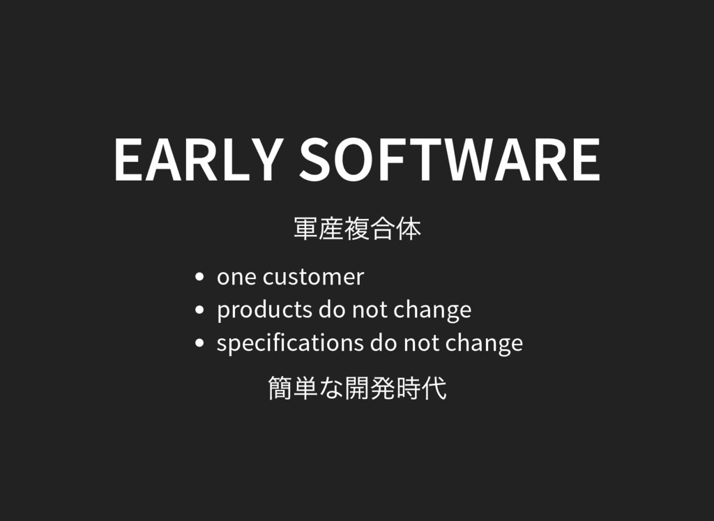 EARLY SOFTWARE 軍産複合体 one customer products do n...