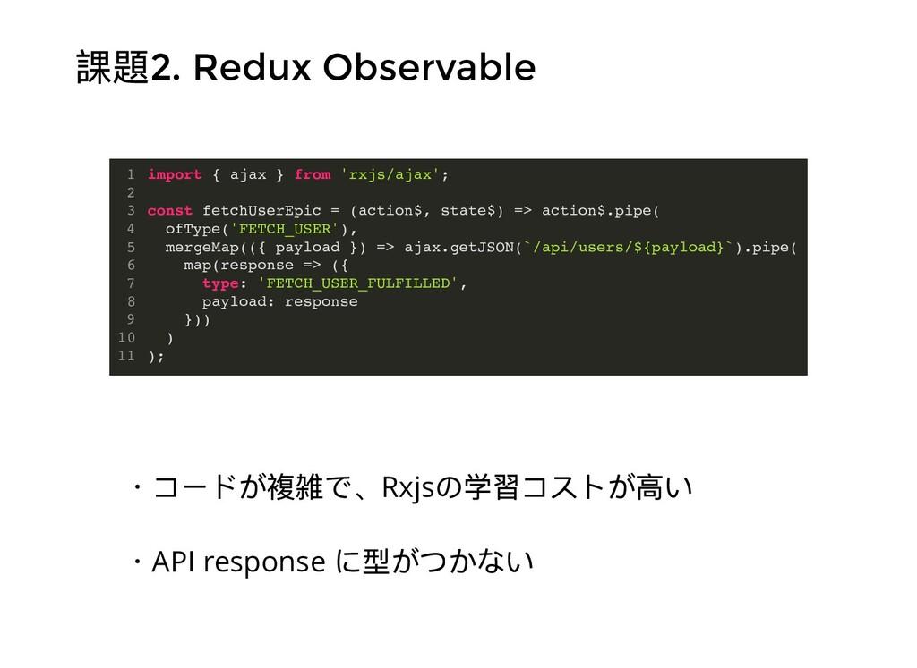 import { ajax } from 'rxjs/ajax'; const fetchUs...