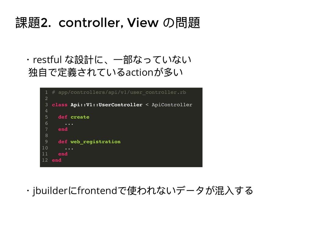課題2. controller, View の問題 ・restful な設計に、⼀部なっていな...
