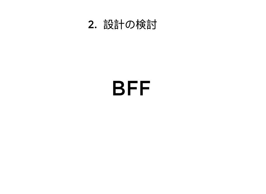 2. 設計の検討 BFF