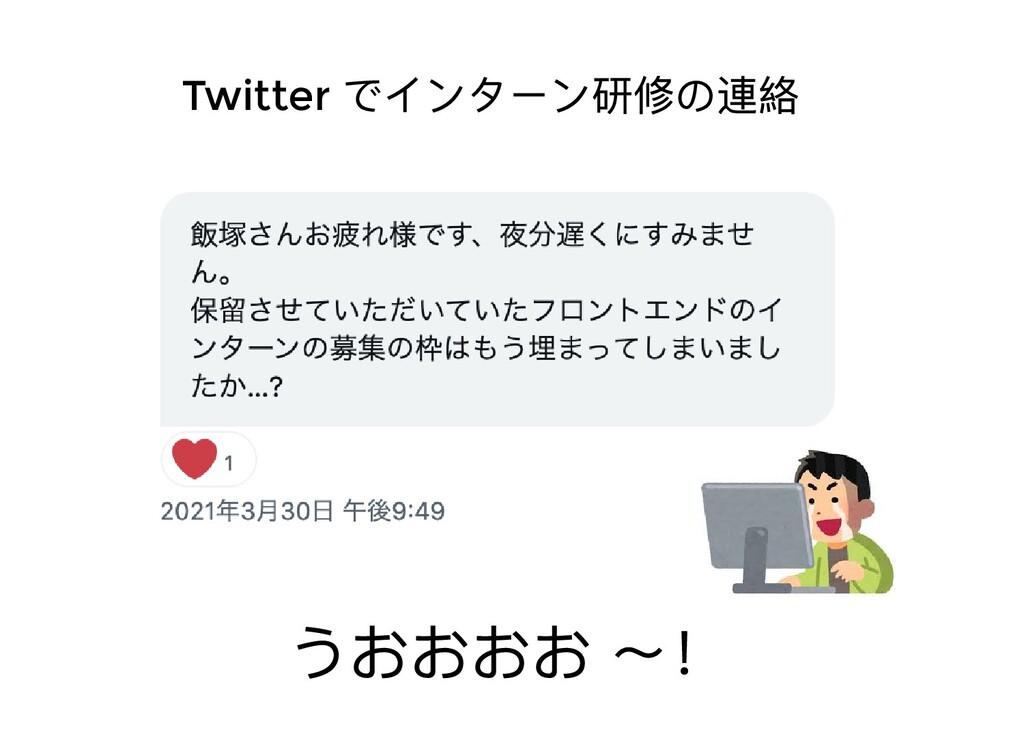 うおおおお 〜! Twitter でインターン研修の連絡