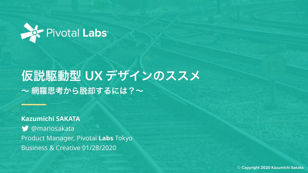 © Copyright 2020 Kazumichi Sakata Ծઆۦಈܕ UX σβΠϯ...