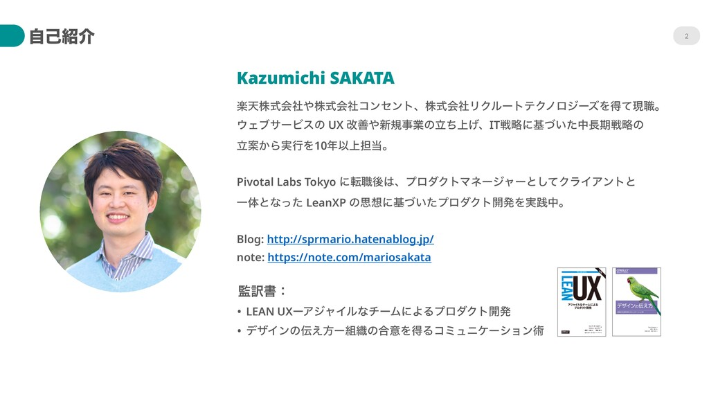 2 ࣗݾհ Kazumichi SAKATA ָఱגࣜձࣾגࣜձࣾίϯηϯτɺגࣜձࣾϦΫ...
