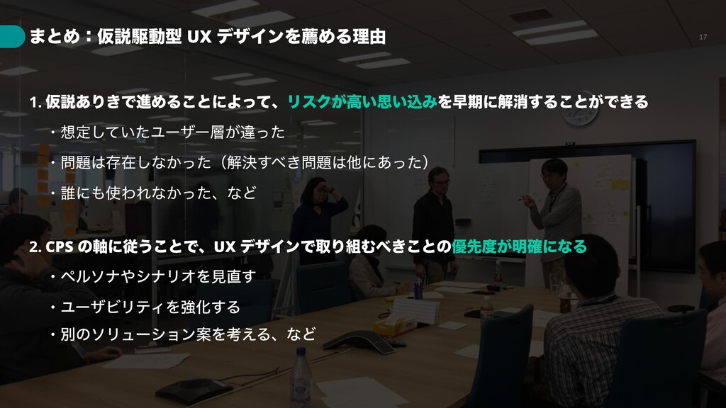 17 ·ͱΊɿԾઆۦಈܕ UX σβΠϯΛનΊΔཧ༝ 1. Ծઆ͋Γ͖ͰਐΊΔ͜ͱʹΑͬͯɺϦ...