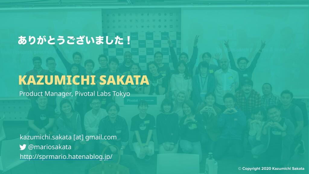 ͋Γ͕ͱ͏͍͟͝·ͨ͠ʂ KAZUMICHI SAKATA Product Manager, ...