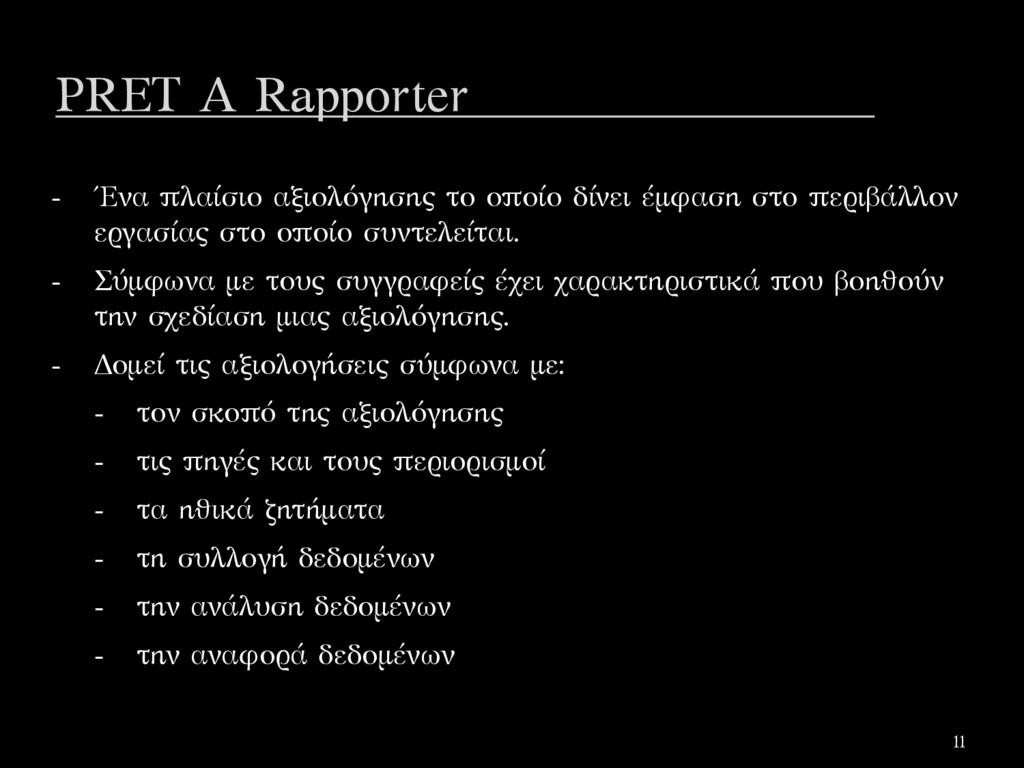 PRET A Rapporter - Ένα πλαίσιο αξιολόγησης το ο...