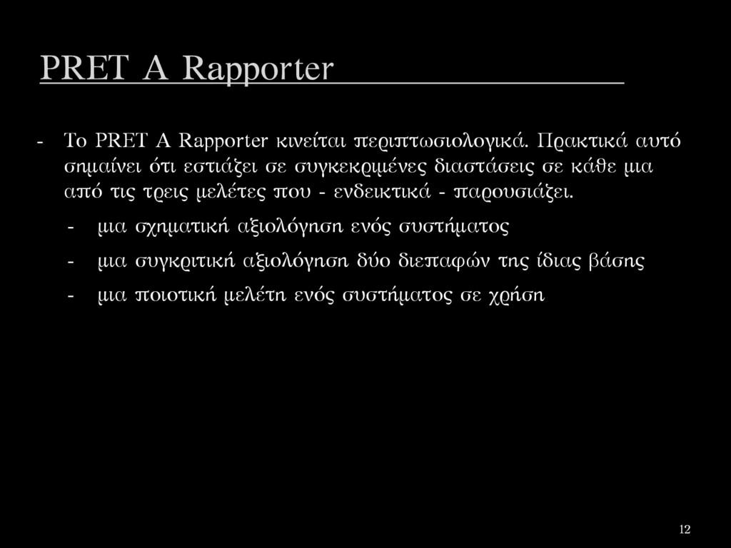 PRET A Rapporter - To PRET A Rapporter κινείται...