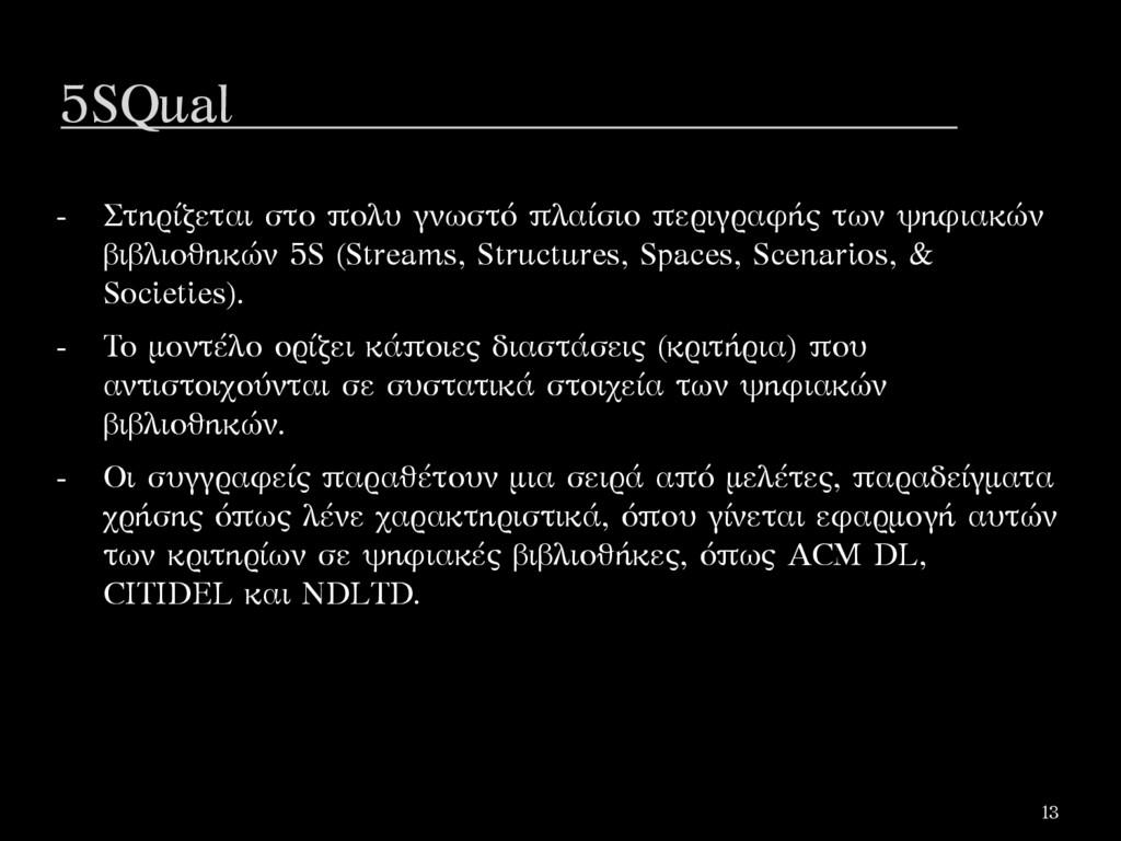 5SQual - Στηρίζεται στο πολυ γνωστό πλαίσιο περ...