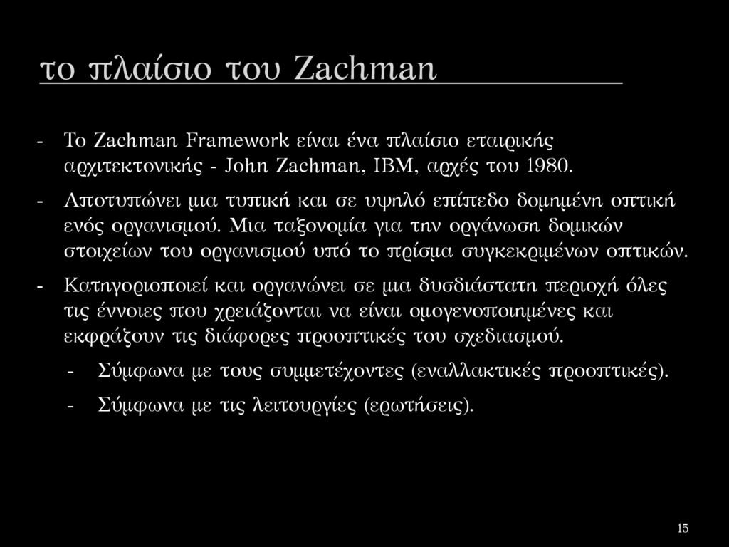 το πλαίσιο του Zachman - Το Zachman Framework ε...