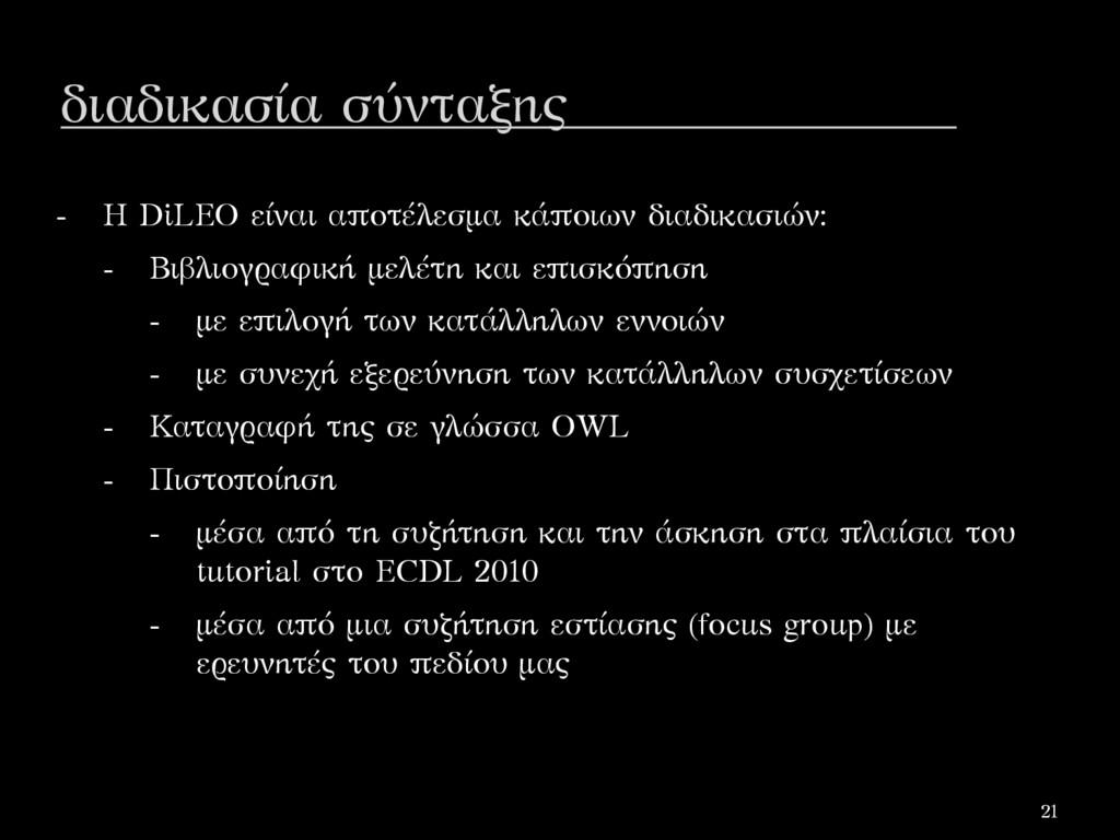 διαδικασία σύνταξης - Η DiLEO είναι αποτέλεσμα ...