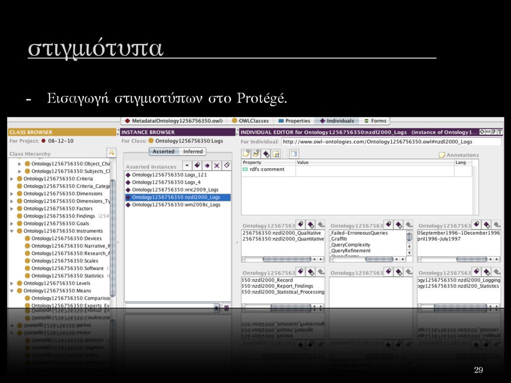 στιγμιότυπα - Εισαγωγή στιγμιοτύπων στο Protégé...