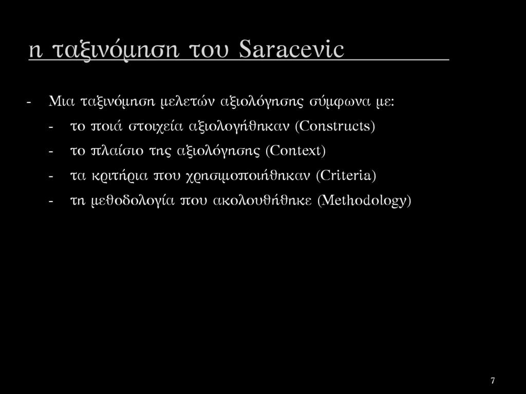 η ταξινόμηση του Saracevic - Μια ταξινόμηση μελ...
