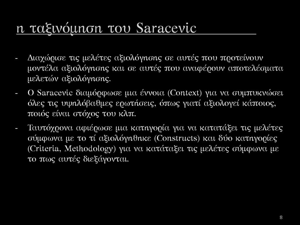η ταξινόμηση του Saracevic - Διαχώρισε τις μελέ...