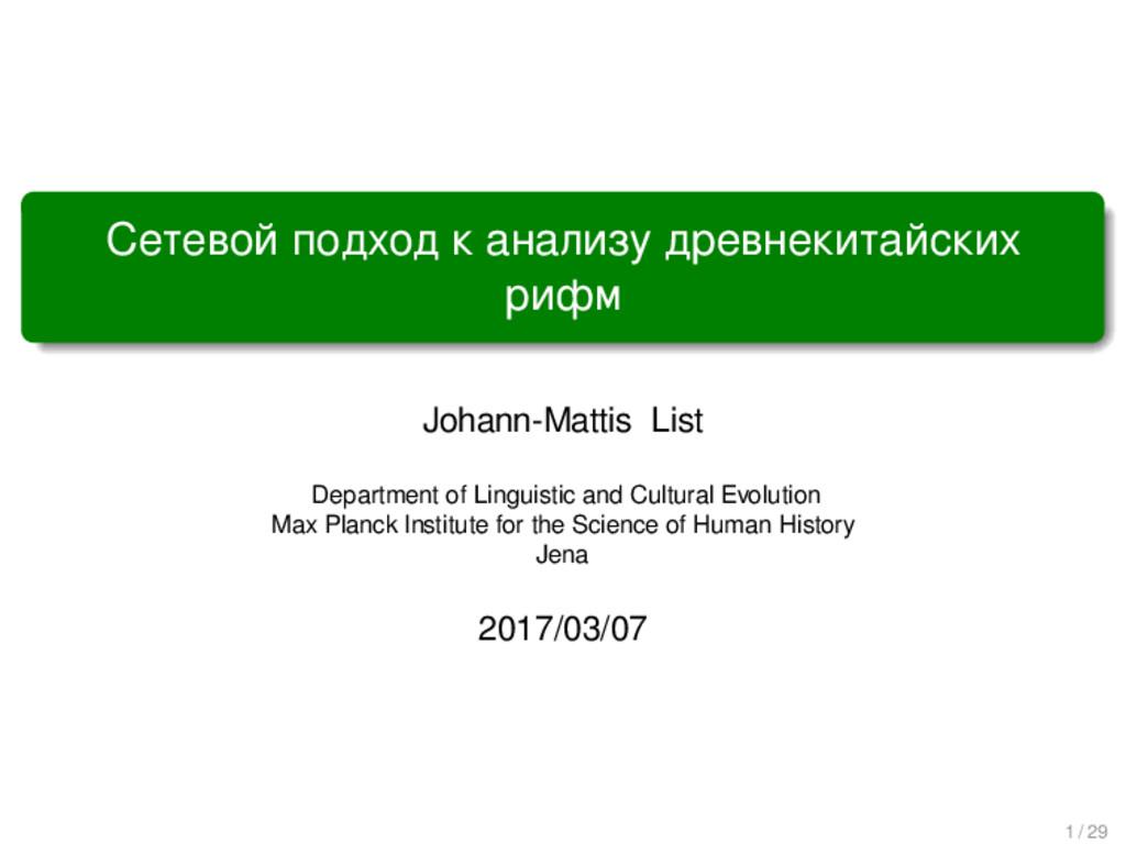 Сетевой подход к анализу древнекитайских рифм J...