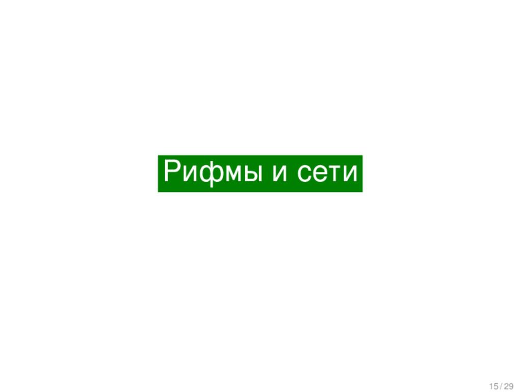 Рифмы и сети Рифмы и сети 15 / 29