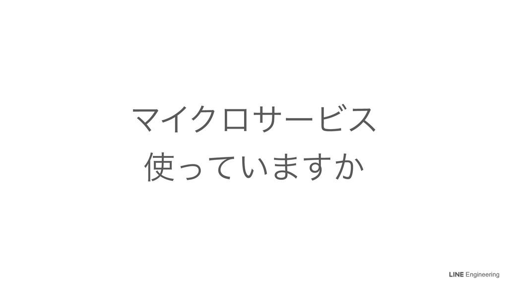 Engineering ϚΠΫϩαʔϏε ͍ͬͯ·͔͢