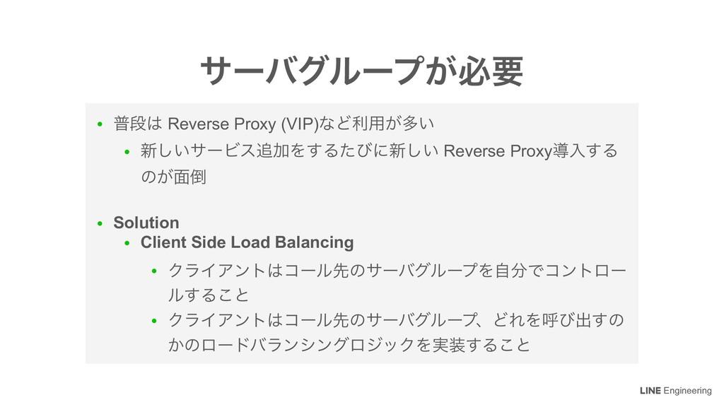 Engineering ● ීஈ Reverse Proxy (VIP)ͳͲར༻͕ଟ͍ ● ...