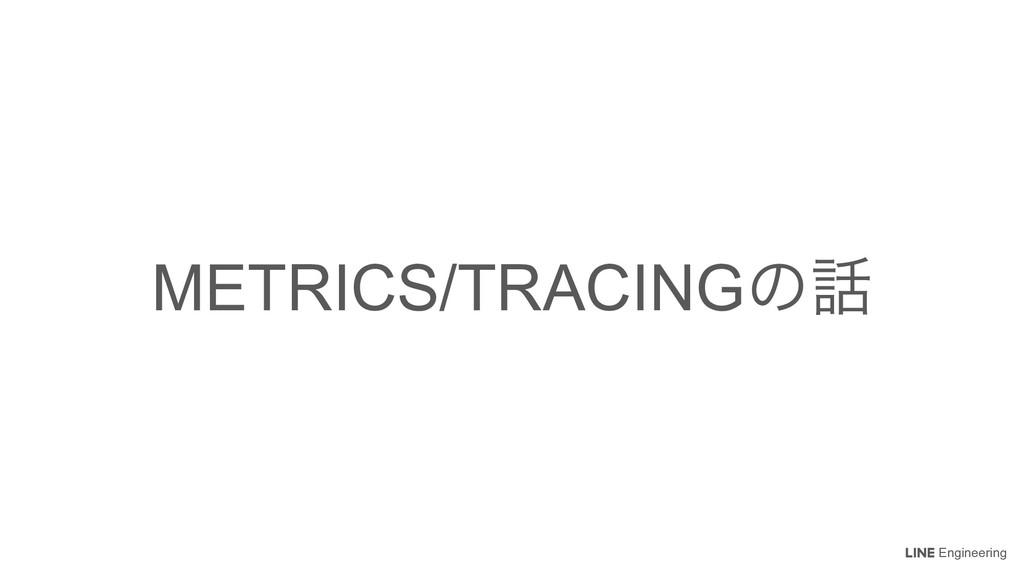 Engineering METRICS/TRACINGͷ