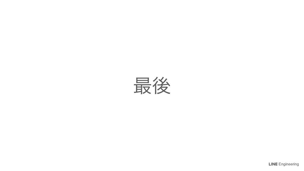 Engineering ࠷ޙ