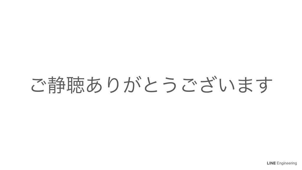 Engineering ͝੩ௌ͋Γ͕ͱ͏͍͟͝·͢