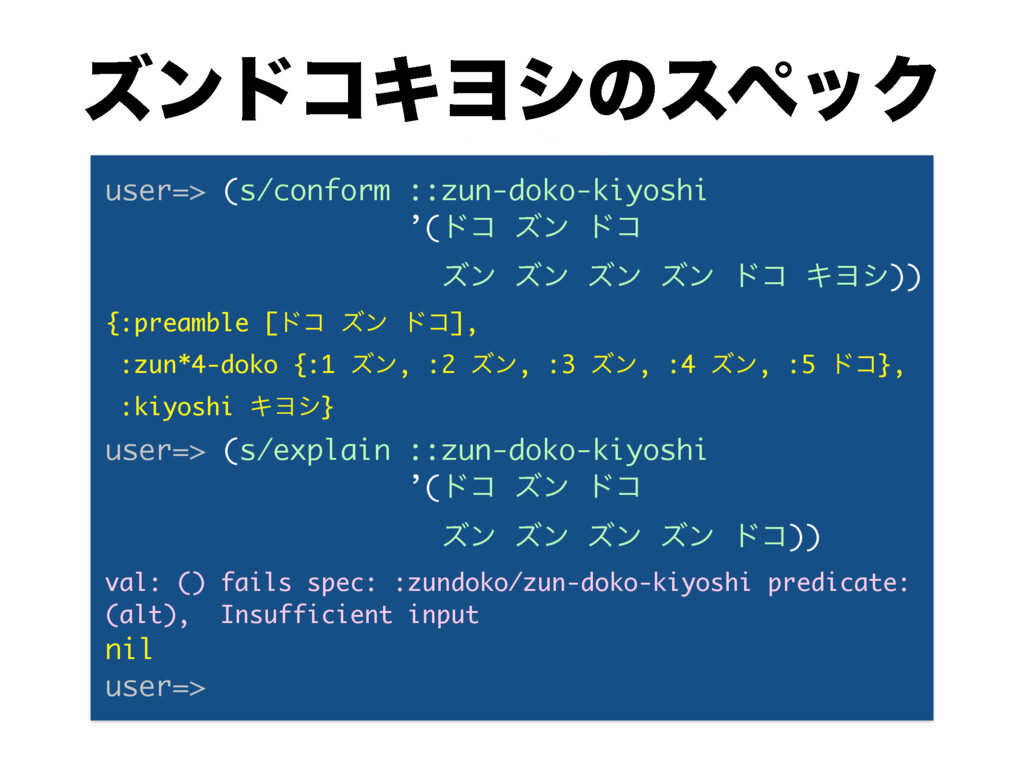 ζϯυίΩϤγͷεϖοΫ user=> (s/conform ::zun-doko-kiyos...