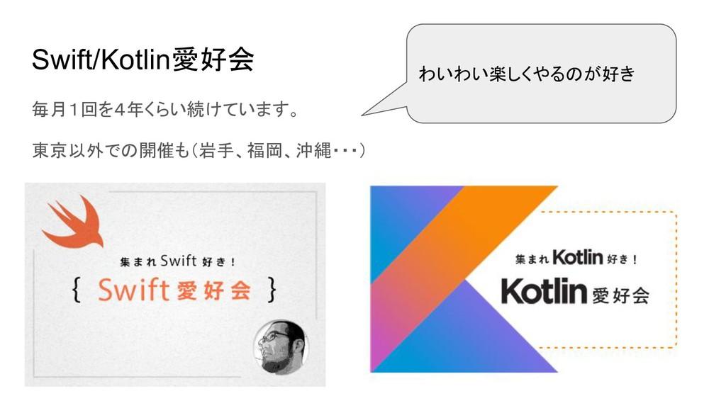 Swift/Kotlin愛好会 毎月1回を4年くらい続けています。 東京以外での開催も(岩手、...
