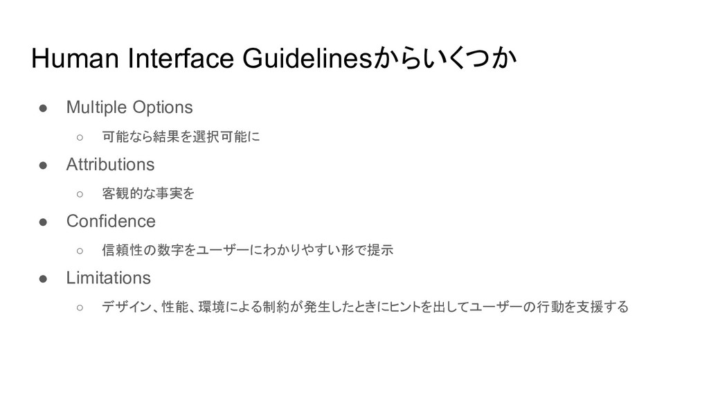 Human Interface Guidelinesからいくつか ● Multiple Opt...