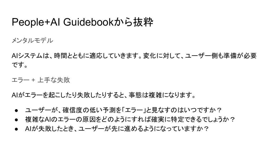 People+AI Guidebookから抜粋 メンタルモデル AIシステムは、時間とともに適...