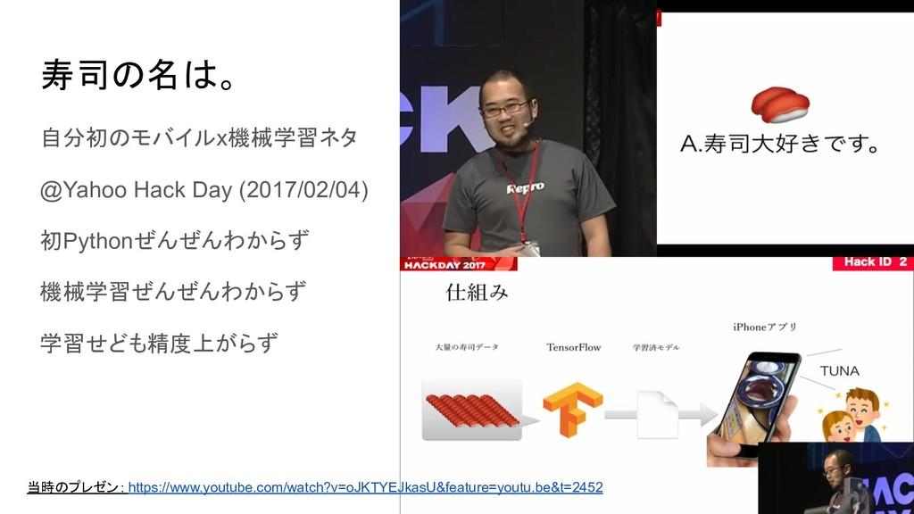 寿司の名は。 自分初のモバイルx機械学習ネタ @Yahoo Hack Day (2017/02...