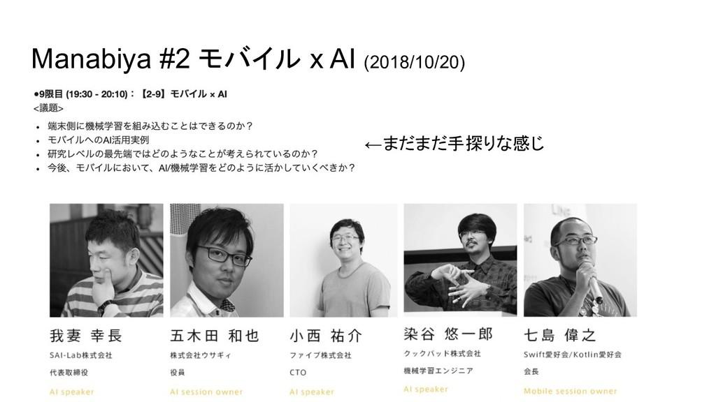 Manabiya #2 モバイル x AI (2018/10/20) ←まだまだ手探りな感じ