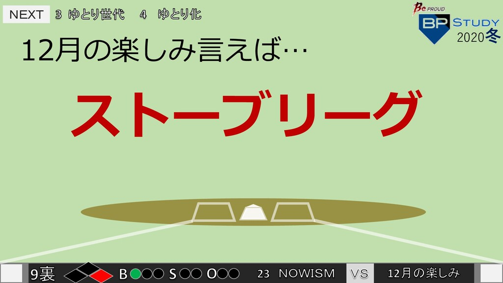 NEXT NEXT 12⽉の楽しみ⾔えば… ストーブリーグ 2020冬