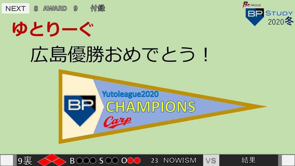 NEXT NEXT ゆとりーぐ 2020冬 広島優勝おめでとう︕