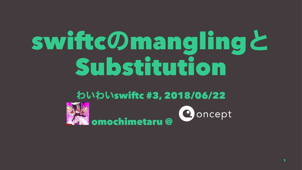 swiftcͷmanglingͱ Substitution Θ͍Θ͍swiftc #3, 20...