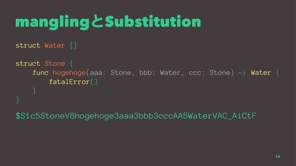 manglingͱSubstitution struct Water {} struct St...