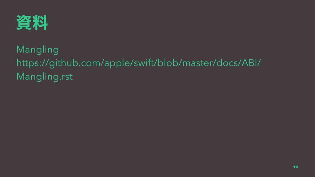 ࢿྉ Mangling https://github.com/apple/swift/blob...