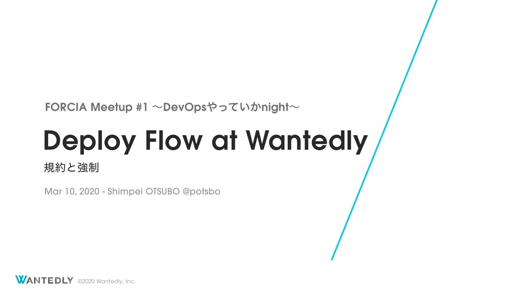 ©2020 Wantedly, Inc. Deploy Flow at Wantedly ن...