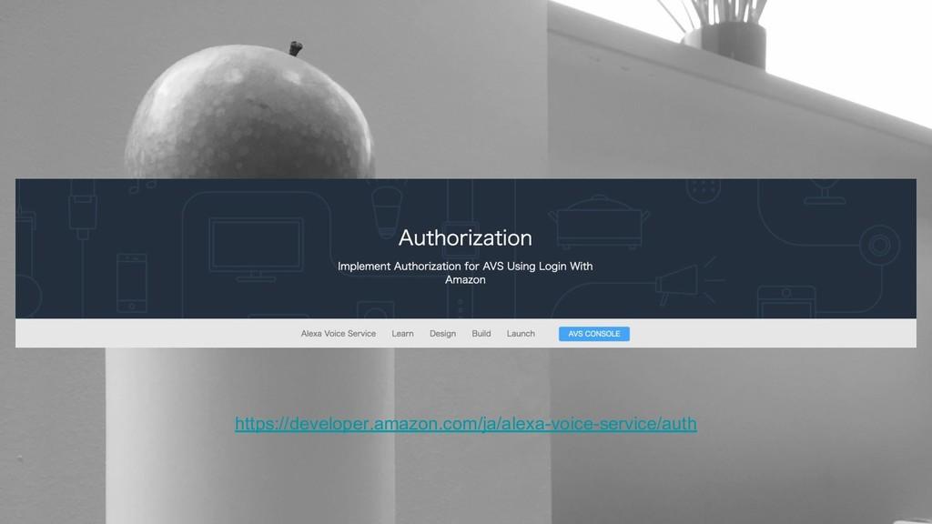https://developer.amazon.com/ja/alexa-voice-ser...
