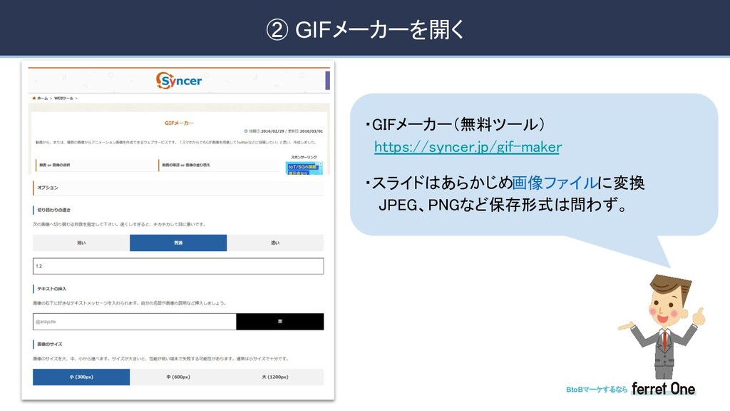 © 2021 Basic inc. BtoBマーケするなら ➁ GIFメーカーを開く ・GIF...