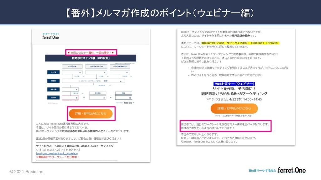 © 2021 Basic inc. BtoBマーケするなら 【番外】メルマガ作成のポイント(ウ...