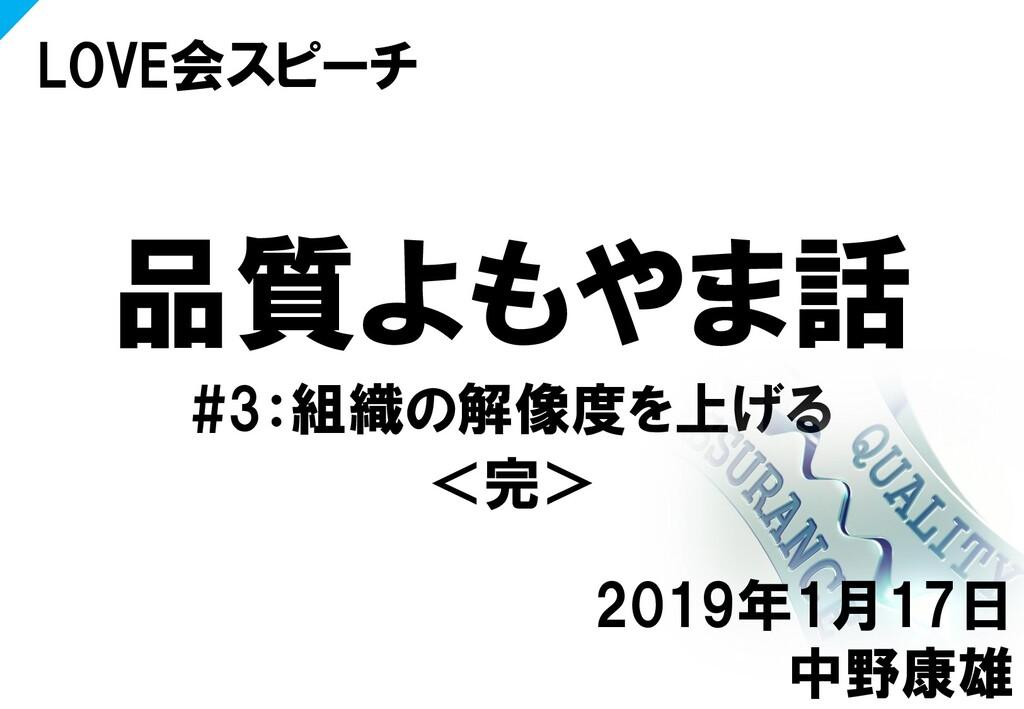 品質よもやま話 #3:組織の解像度を上げる <完> LOVE会スピーチ 2019年1月17日 ...