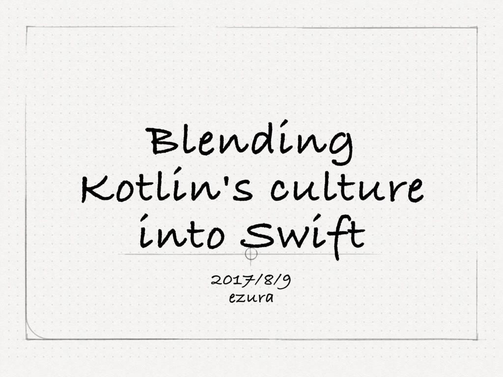 Blending  Kotlin's culture into Swift 2017/8/9...