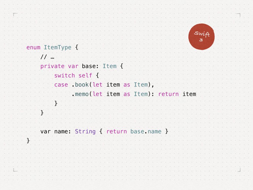 enum ItemType { // … private var base: Item { s...