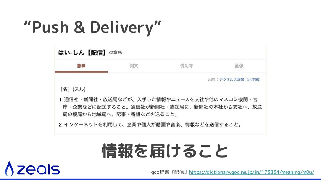 """Push & Delivery"" 情報を届けること https://dictionary.g..."