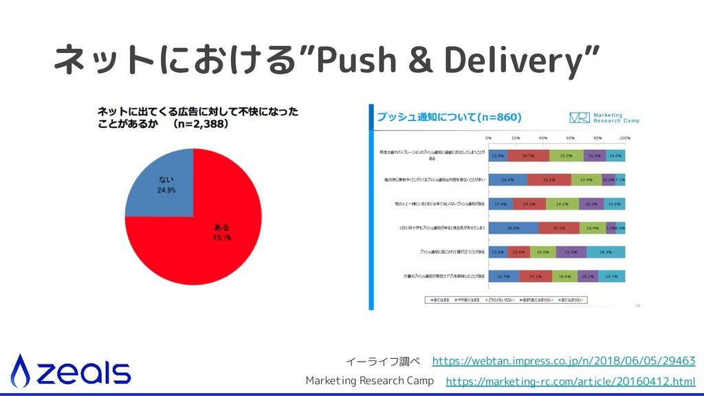 """ネットにおける""""Push & Delivery"""" https://webtan.impress..."""